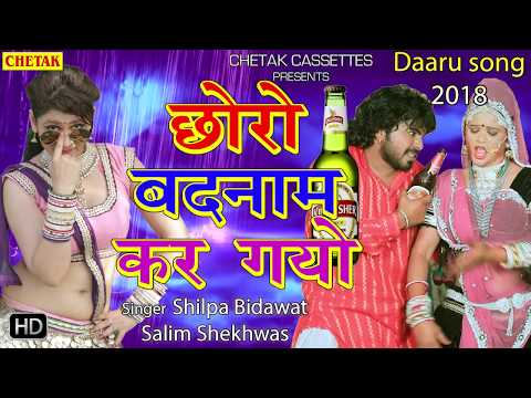 Download Charo badnam kar gayo rajasthani 2018 top song Mix