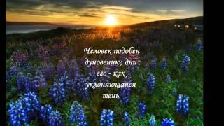 Псалмы 142 и 143 - Услышь молитву мою, Господи...