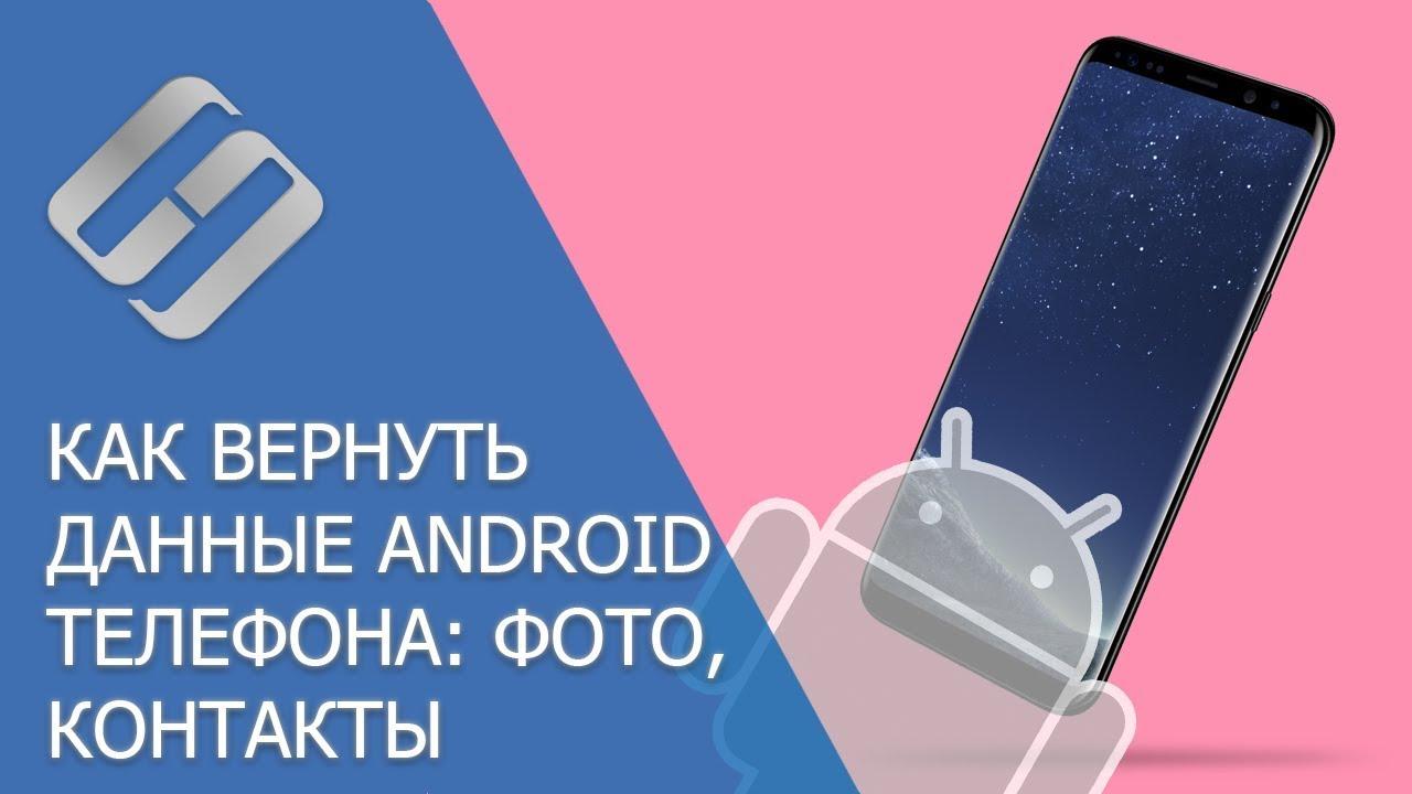 Восстановление удаленных данных мобильного телефона Android: фото файлы, контакты, программы