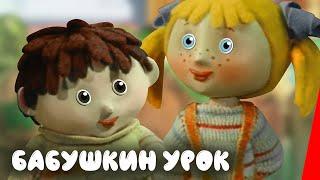 Бабушкин урок (1986) мультфильм