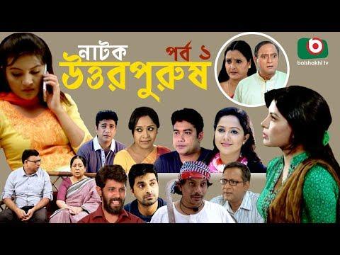 Bangla Natok   Uttor Purush   EP - 01   Raisul Islam Asad, Chitralekha Guho, Nadia Ahmed