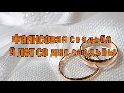 Фаянсовая свадьба 9 лет со дня свадьбы