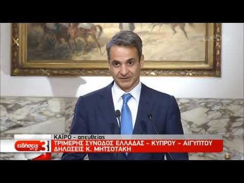 Τριμερής σύνοδος Ελλάδας – Κύπρου – Αιγύπτου | Δηλώσεις Μητσοτάκη | 08/10/19 | ΕΡΤ