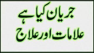 jaryan ka ilaj in urdu - ฟรีวิดีโอออนไลน์ - ดูทีวีออนไลน์ - คลิป