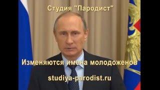 Официальное видео поздравление на свадьбе от Путина