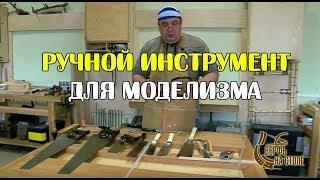 Ручной инструмент для моделизма. Видео 1.