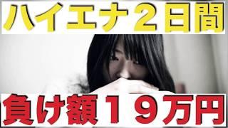 ハイエナ2日間で19万円負けた友人はその後どうなったのか?