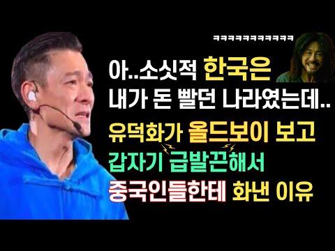 유덕화가 올드보이 보고 갑자기 성질나서 중국인들을 혼냈던 일화