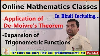 Expansion of trigonometric function Solved Problems in Hindi
