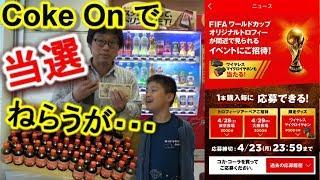 CokeOnで当ててFIFAワールドカップトロフィーを見に行くぞ!1万円分コーラ購入したら、まさかの事態が!!