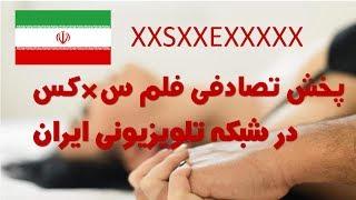پخش فلم غیر *اخلا*قی در شبکه تلویزیون ایران-Apadana Media
