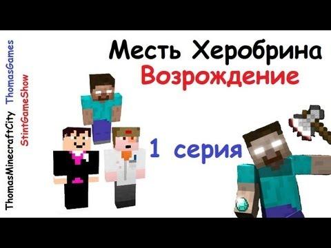 Месть Херобрина: Возрождение - 1 серия - Minecraft сериал