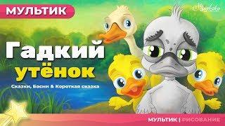 Мультфильм и сказки для детей | Гадкий утёнок - сказка