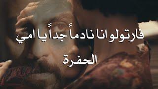 فارتولو - انا نادماً جدا يا أمي - الحفرة - #çukur - pişmanım