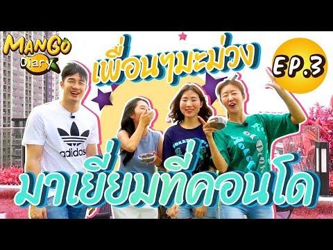 Mango Diary l Ep. 3 ช็อกสุด สะใภ้เกาหลีเจอแมลงทอดครั้งแรก !!!