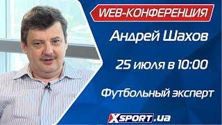 Веб-конференция. Андрей Шахов - футбольный эксперт