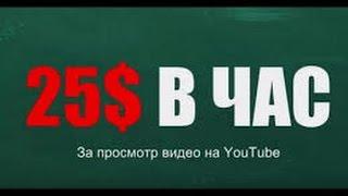 Заработок без вложений на просмотрах рекламы!!! 25 долларов в час!!! Как ЗАРАБОТАТЬ без вложений