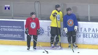Хоккеисты Новополоцка провели тренировку на ледовой арене после реконструкции.
