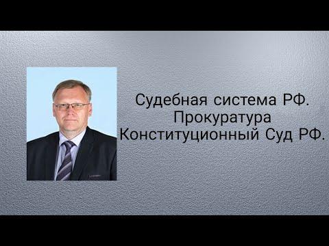 Судебная система РФ. Прокуратура. Конституционный Суд РФ.