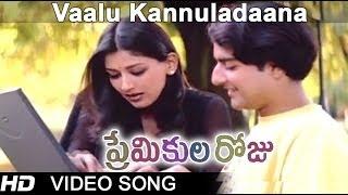 Vaalu Kannuladaana Full Video Song || Premikula Roju Movie || Kunal || Sonali Bendre || A.R.Rahman