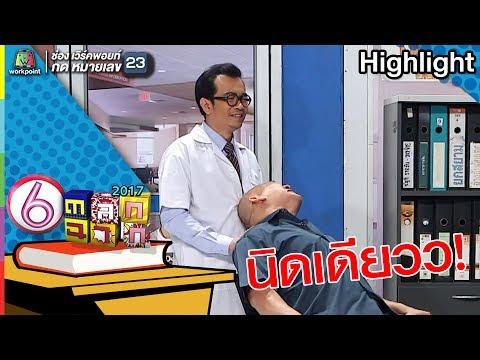 Thrombophlebitis เส้นเลือดในสมอง