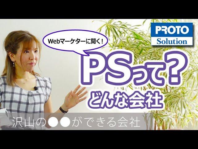 【採用インタビュー】比嘉 由紀子 株式会社プロトソリューション