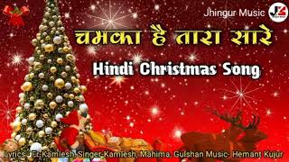 Chamka Hai Tara Sare || चमका है तारा सारे || Hindi Christmas Song || New Christmas Song - Download this Video in MP3, M4A, WEBM, MP4, 3GP
