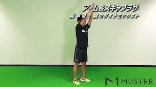アーム&スキャプラサークル【肩甲骨・腕のダイナミックストレッチ】