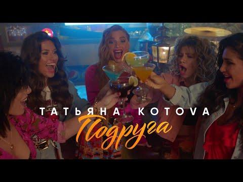 Татьяна Котова - Подруга