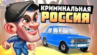 ОДИН ДЕНЬ ИЗ ЖИЗНИ ГОПНИКА! - GTA: КРИМИНАЛЬНАЯ РОССИЯ ( RPBOX )