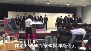 CityU 城市大學反枱(字幕版)