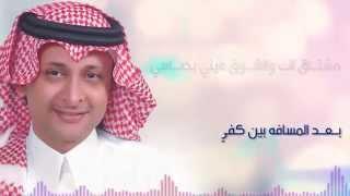 عبدالمجيد عبدالله - محتاج فرصة (حصرياً) | 2015 تحميل MP3
