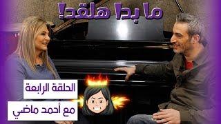 الحلقة الرابعة - ما بدا هلقد! ضيف الحلقة الشاعر احمد ماضي - برنامج نقد