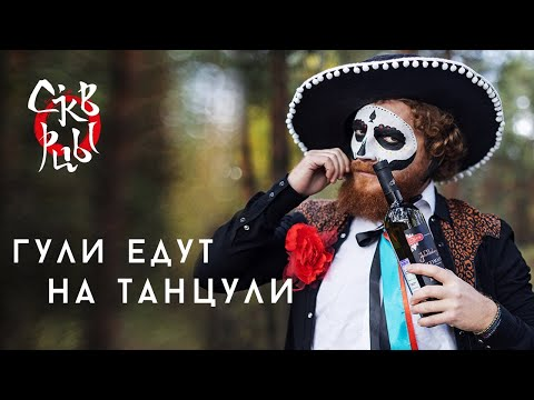 Скворцы Степанова - Гули едут на танцули [Official Music Video]
