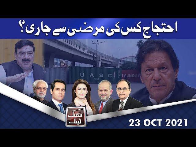 Think Tank   Ayaz Amir   Khawar Ghumman   Dr Hasan Askari   23 Oct 2021