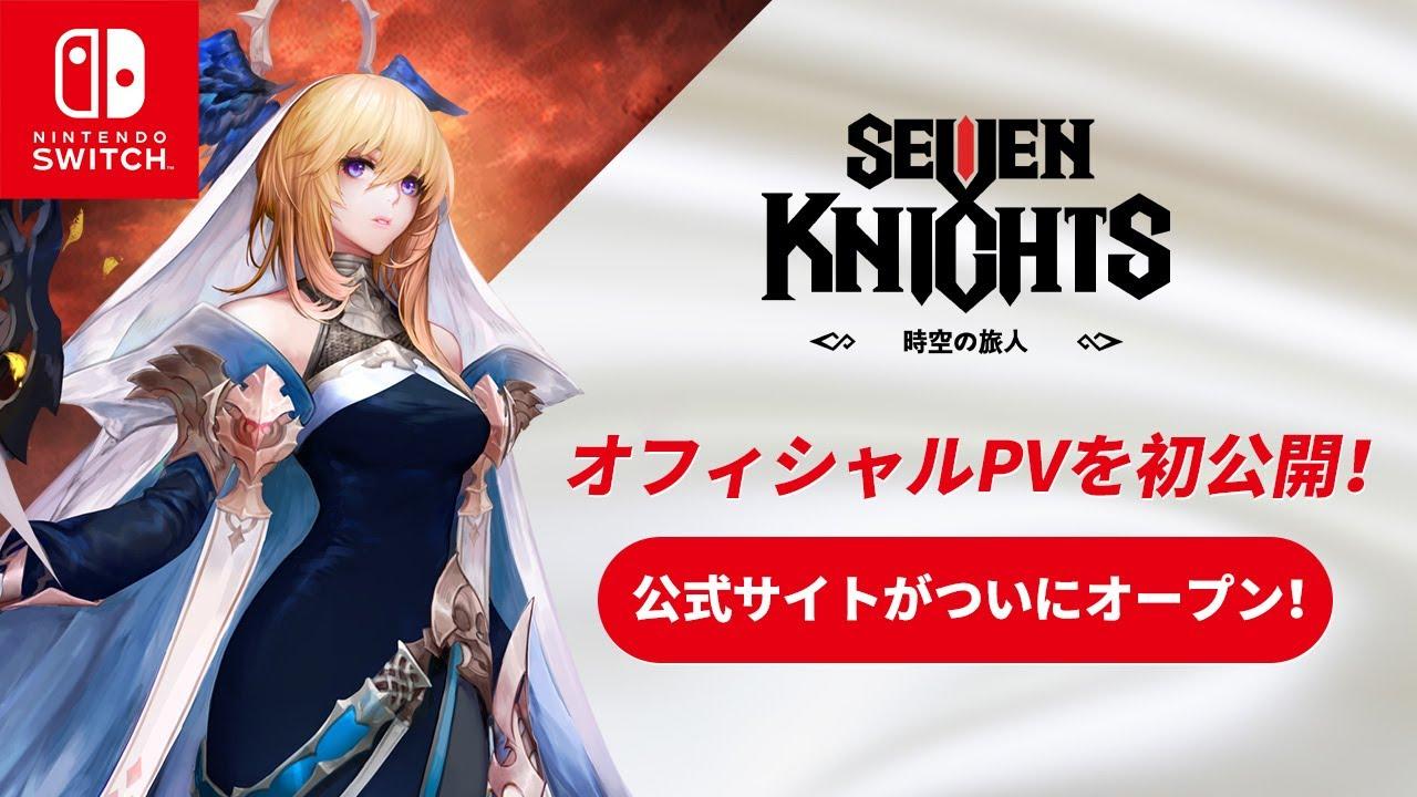 Netmarble《七騎士》新作《七騎士~時空的旅人~》新預告片公開,遊戲將登陸Switch平台,發售日未定。 Maxresdefault