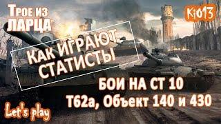Т62а, Объект 140 и Объект 430 - Трое из ларца - Как играют статисты World of Tanks #WoT