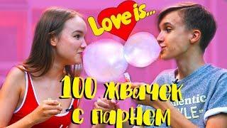 """ЖУЕМ С ПАРНЕМ 100 ЖВАЧЕК """"Love is..."""""""