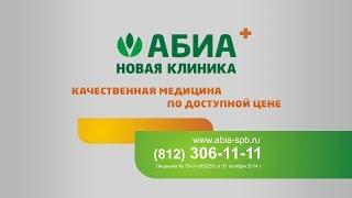 Клиника «АБИА» для взрослых и детей