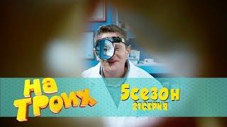 На троих 5 сезон 21 серия | Бесплатная медицина еще та дыра! лучшие моменты и  приколы