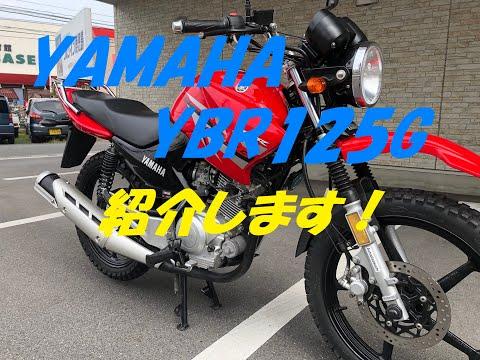 YBR125/ヤマハ 125cc 鹿児島県 オートプラザウチ鹿児島店