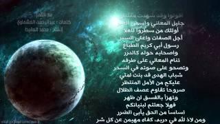 مع القمر-محمد المقيط - كلمات عبدالرحمن العشماوي