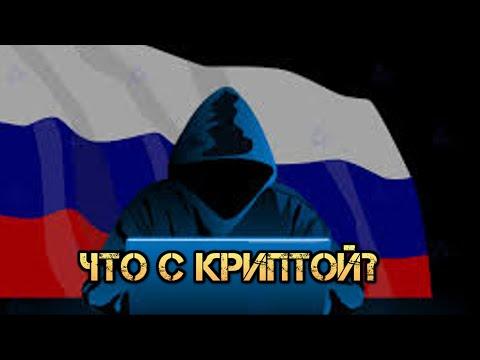 Разрешено ли заниматься криптовалютами в России, Украине, Белоруси. Как законодательство регулирует.