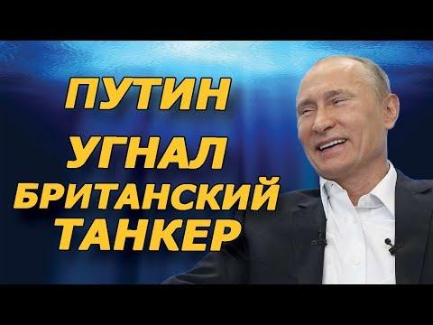 ПУТИН ПОД УДАРОМ 23.07.2019 Англия обвиняет Путина в новой п.р.о.в.о.к.а.ц.и.и