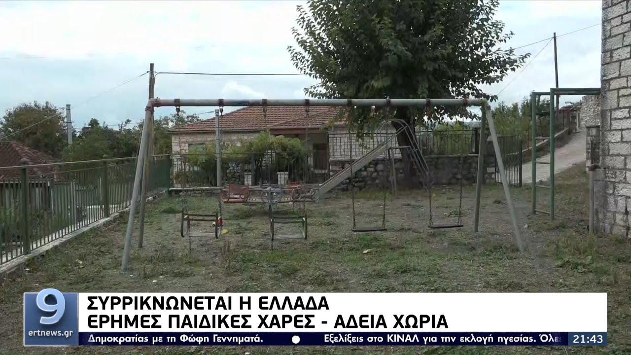 Συρρικνώνεται η Ελλάδα: Οι θάνατοι ξεπερνούν τις γεννήσεις ΕΡΤ 13/10/2021