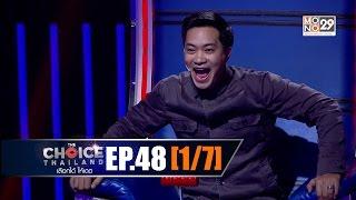 THE CHOICE THAILAND เลือกได้ให้เดต : EP.48 Part 1/7 : 03 ก.ย. 2559