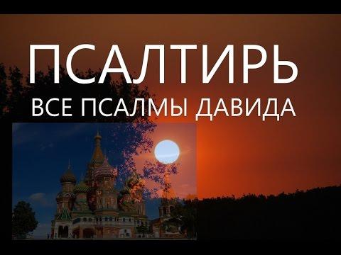 Молитва к пресвятой богородице за новопреставленного на русском языке