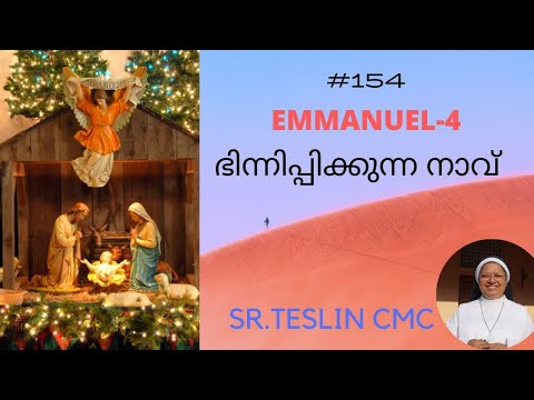 #154 Emmanual 4|ഭിന്നിപ്പിക്കുന്ന നാവ്|Sr.Teslin CMC