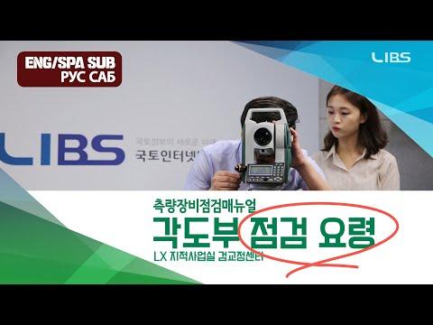측량장비(토탈스테이션) 점검 매뉴얼 _3강