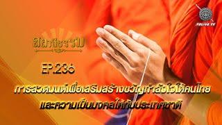 รายการสถานีธรรม : การสวดมนต์เพื่อเสริมสร้างขวัญกำลังใจให้คนไทย // EP. 236